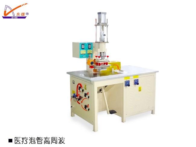 液袋导管高频焊接成型机