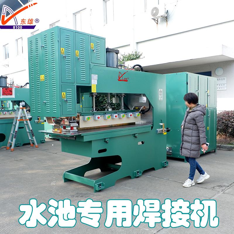 水池高频焊接机