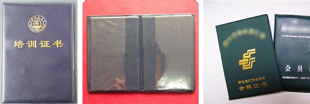 证书文件夹高周波焊接样品
