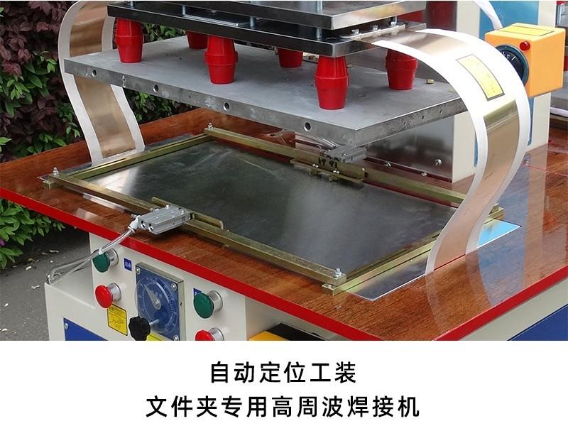 PVC证书文件夹高周波专用焊接机