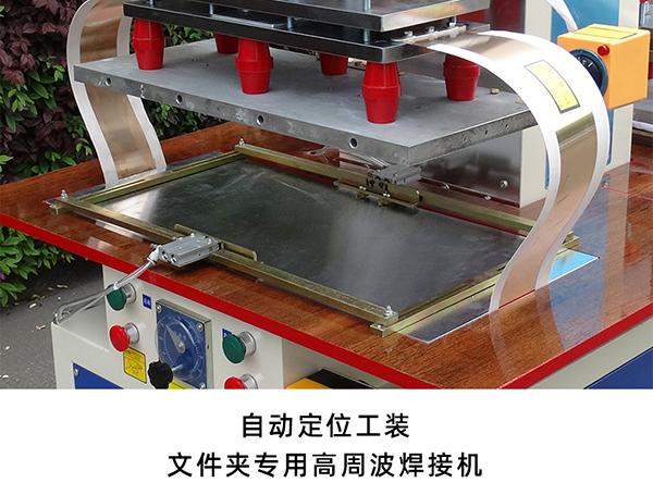 证书文件夹高周波专用焊接机