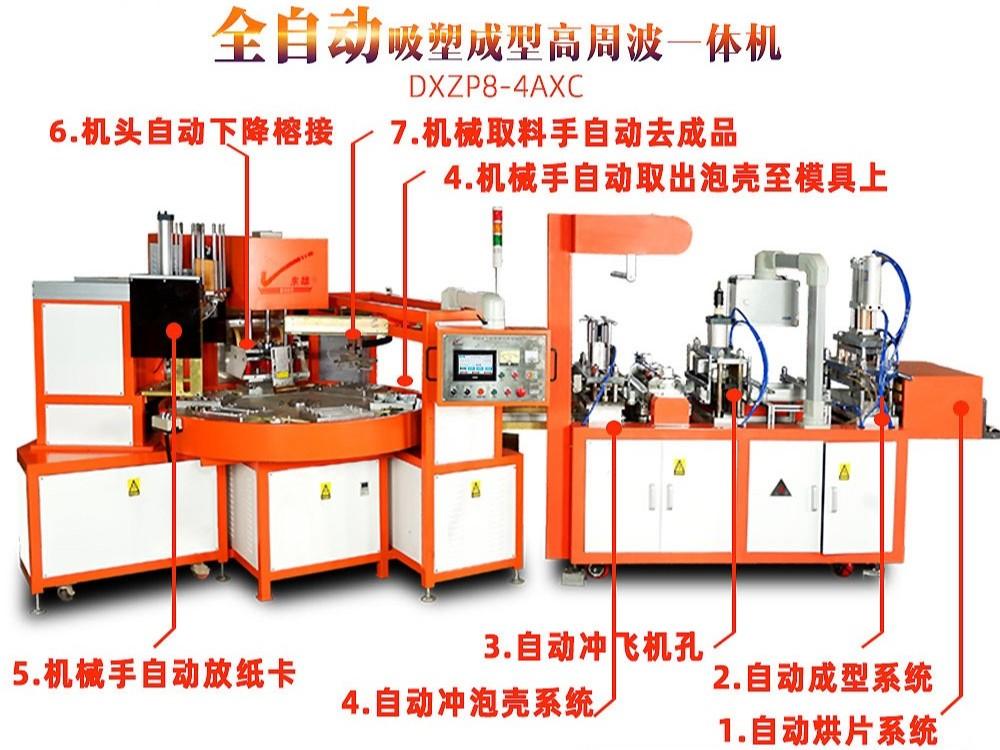 全自动吸塑成型高频焊接一体机