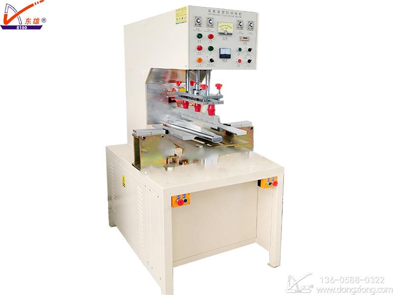 韭菜黄遮阳罩高频焊接机