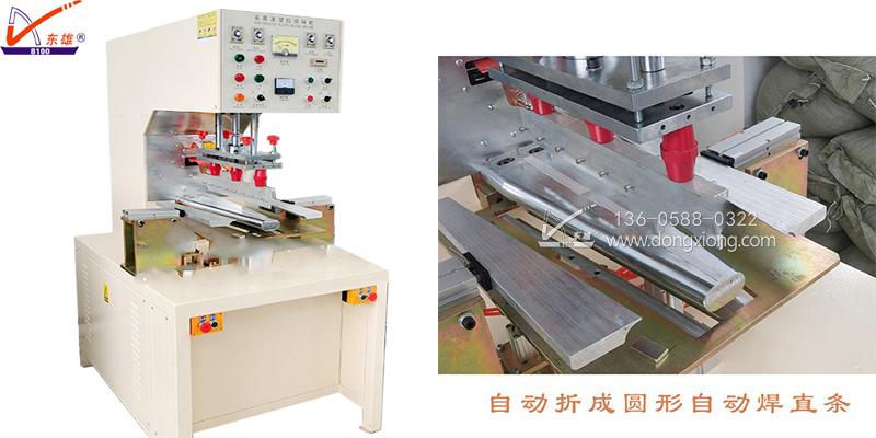 韭菜黄遮阳罩高频焊接机功能图