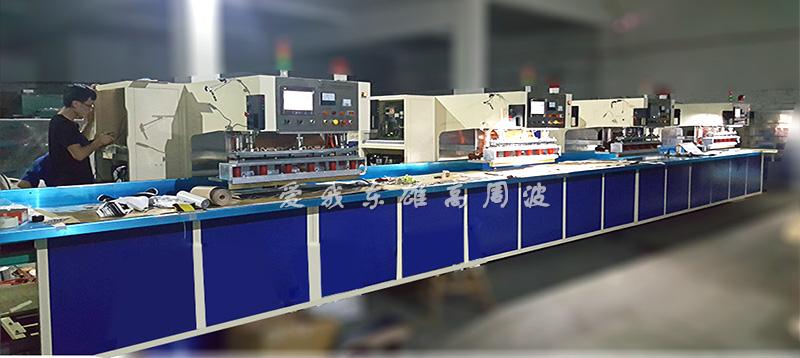 自动行走轨道式高频焊接机