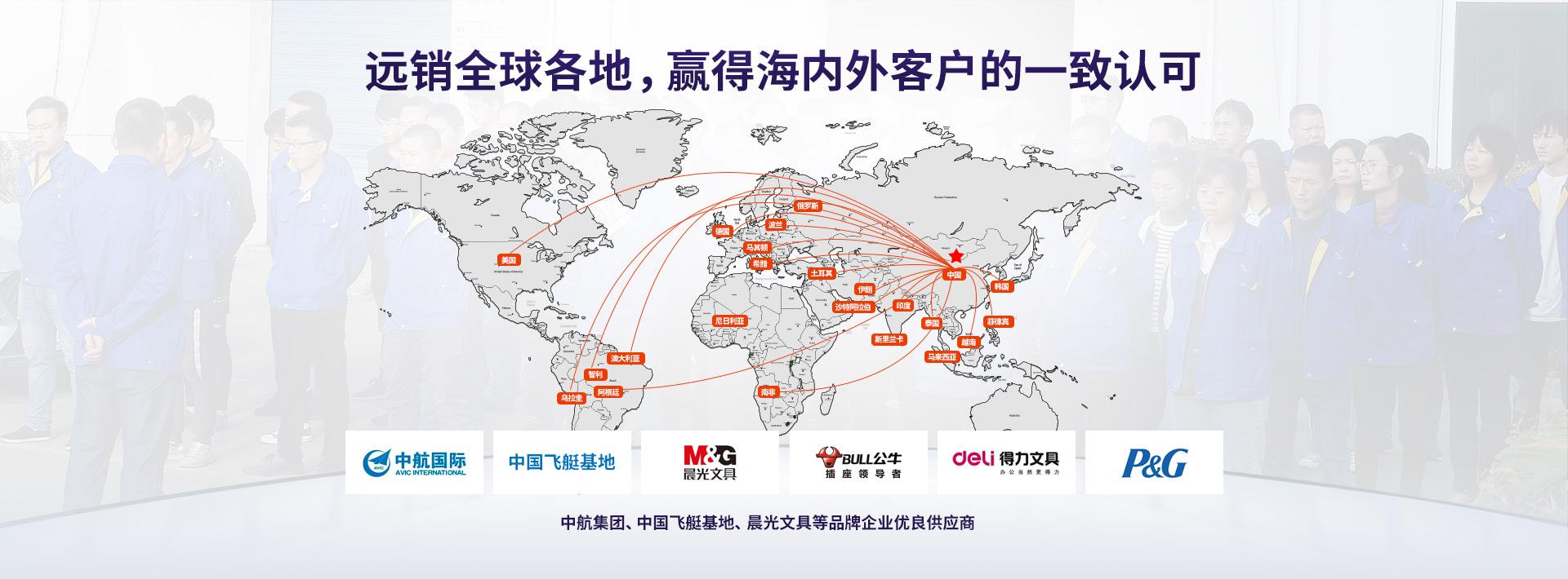 远销全球各地 赢得海内外客户的一致认可