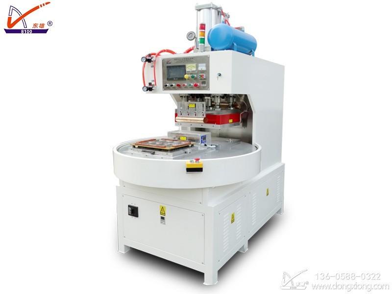 两工位自动转盘高周波熔断机