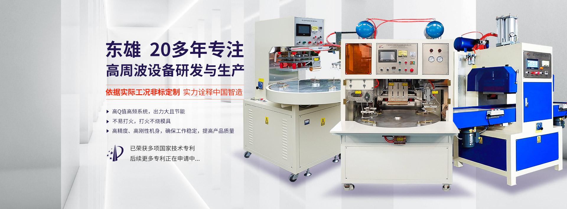 东雄 20多年专注高周波设备研发与生产