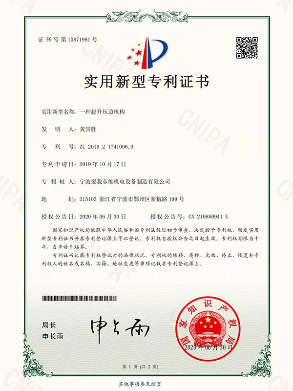 一种起升压边机构专利证书