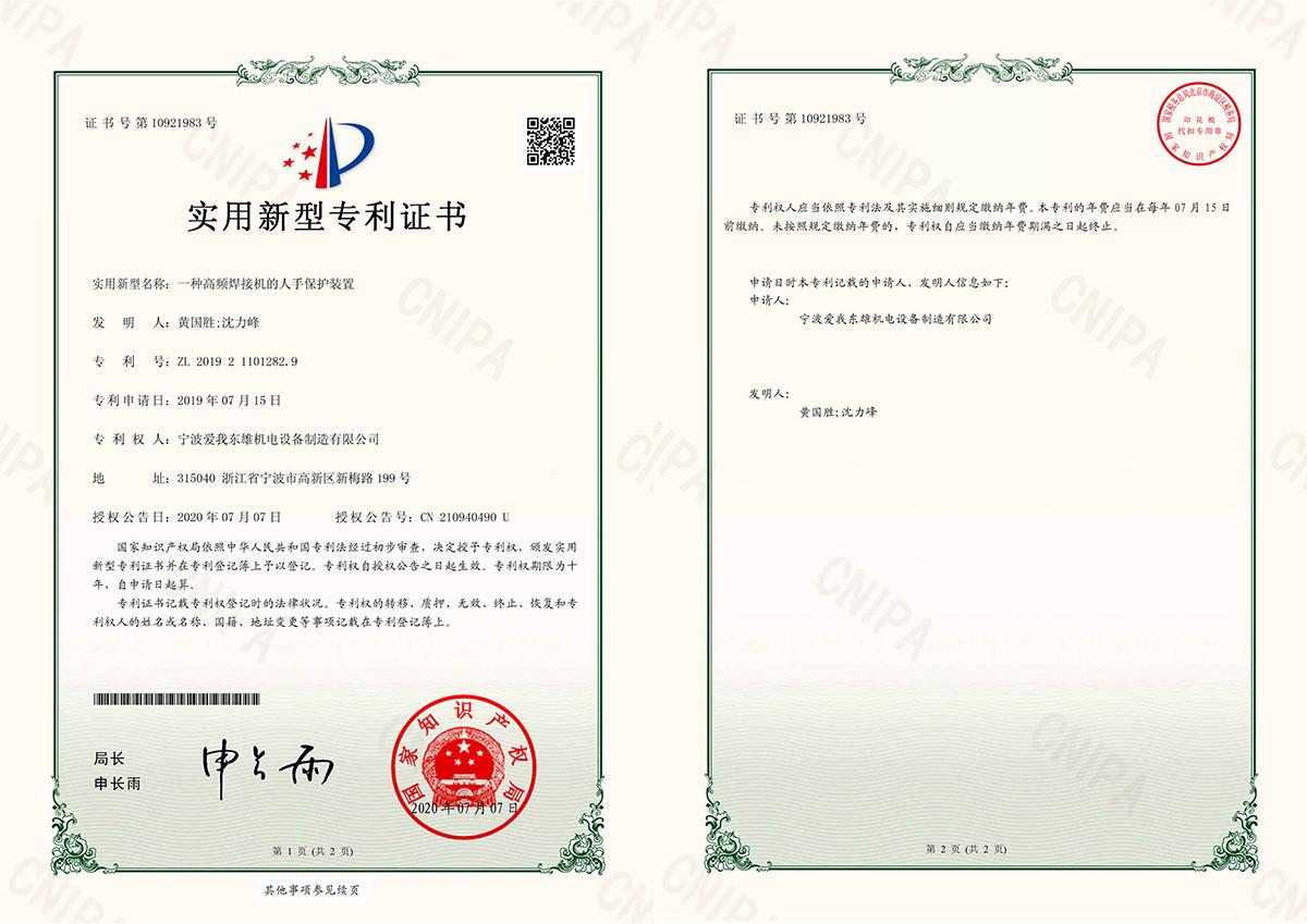 一种高频焊接机的人手保护装置专利证书