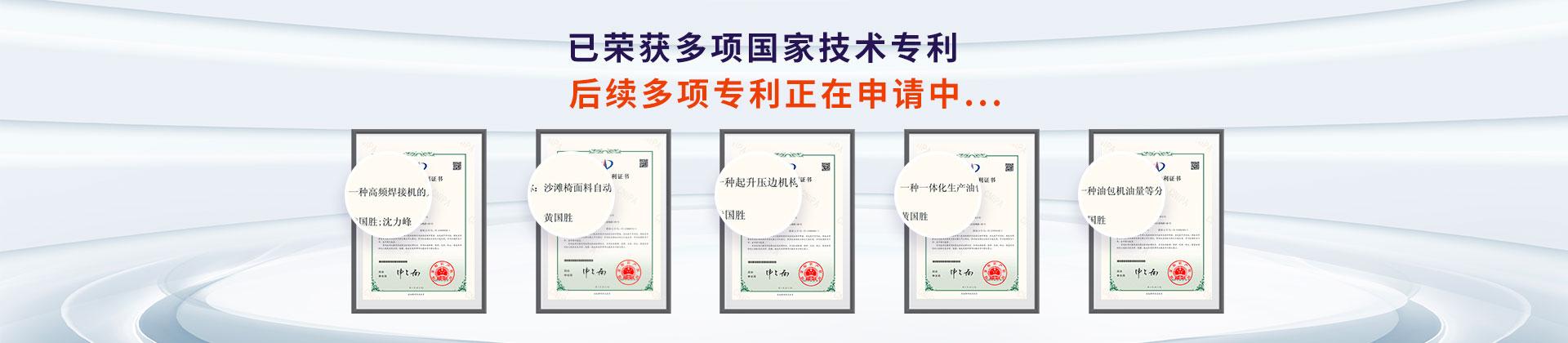 东雄 已荣获多项国家技术专利