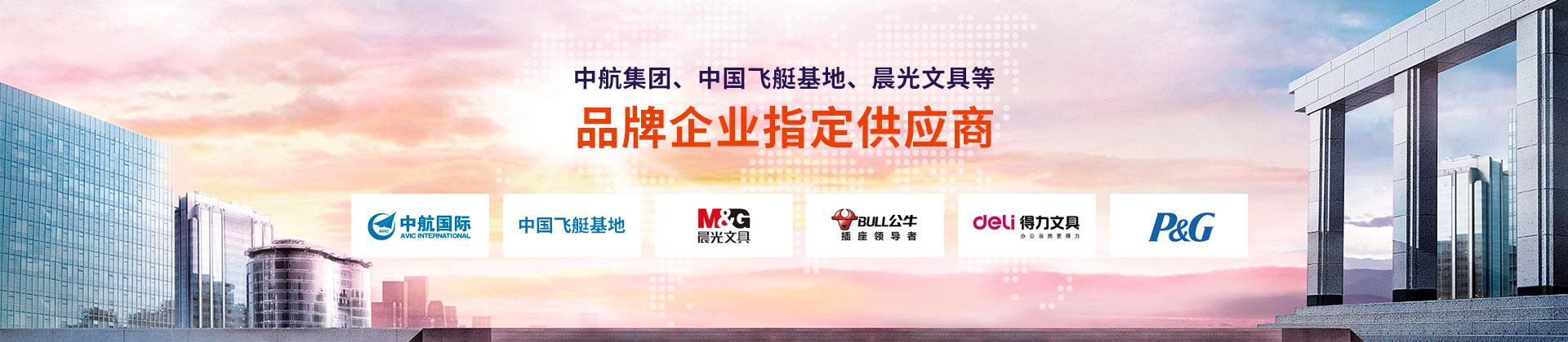东雄-中航集团、中国飞艇基地、晨光文具等品牌企业指定供应商