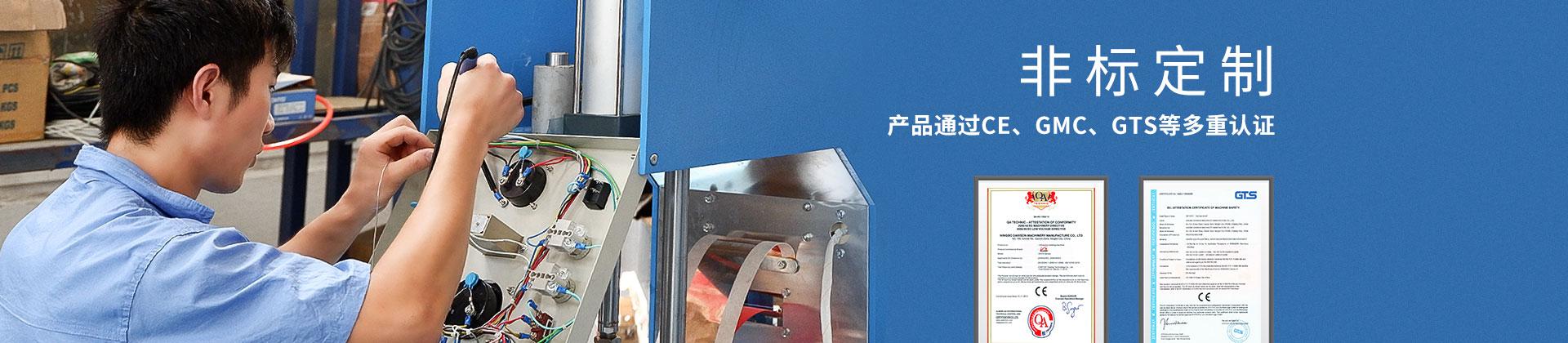 东雄产品通过CE GMC GTS 等多重认证