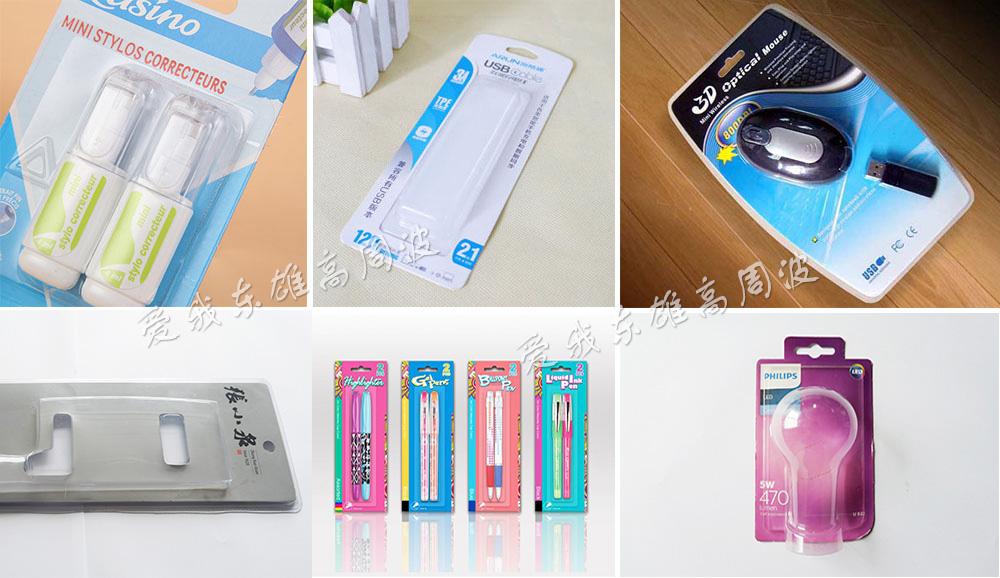 单头单自动吸塑包装产品