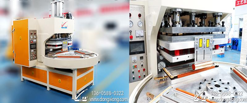 三工位自动转盘高周波熔断机