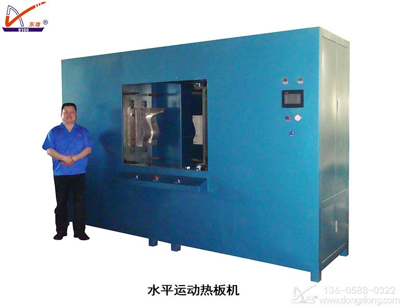 塑料热板机定制设备