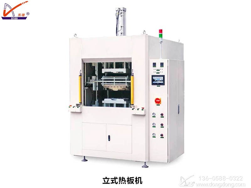 热板机 热板焊机 塑料热板机设备