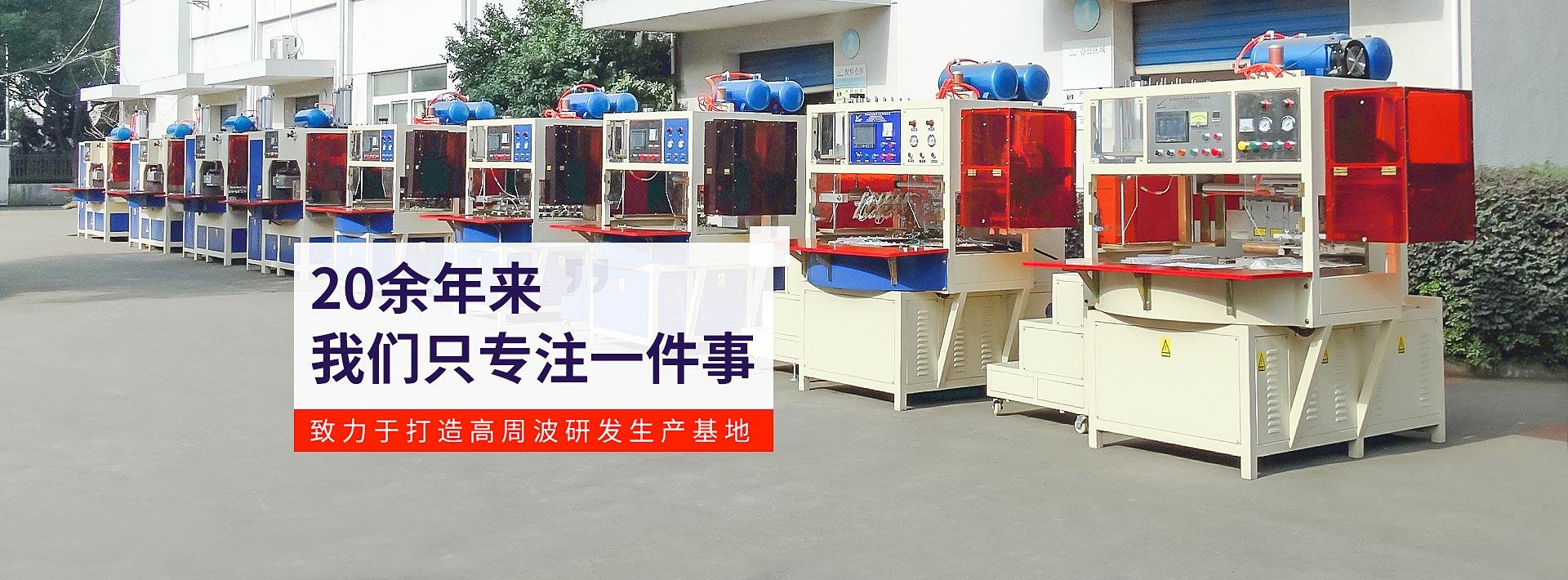 东雄致力于打造高周波研发生产基地