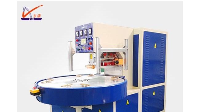 高周波四工位转盘机的用途优势有哪些